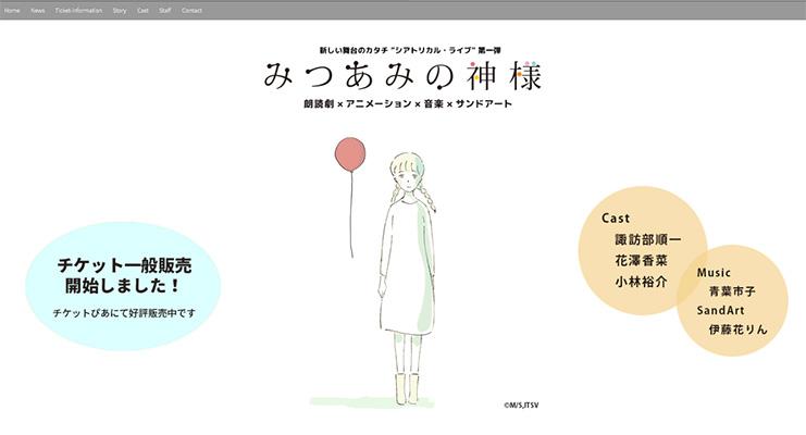 stage-mitsuami_1