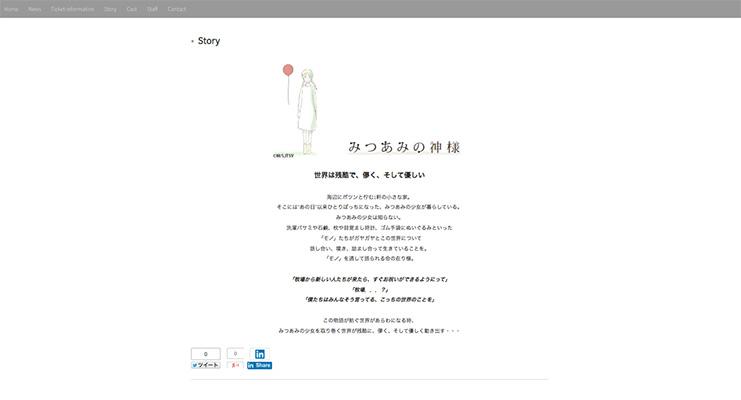 stage-mitsuami_2