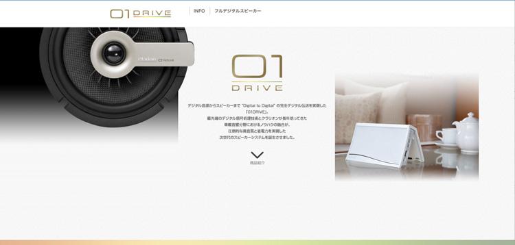 web-cl-01drive-3