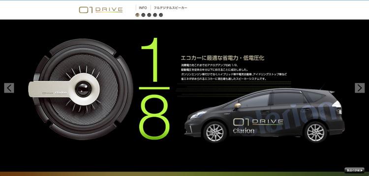 web-cl-01drive-4