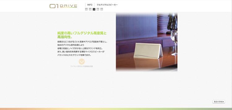 web-cl-01drive-5