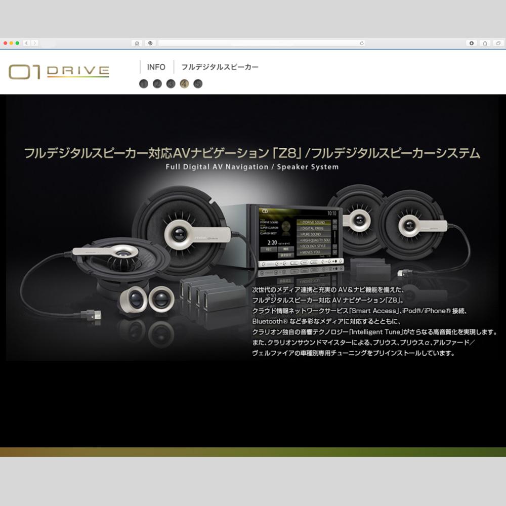 Clarion 「フルデジタルスピーカー 01DRIVE」スペシャルサイト