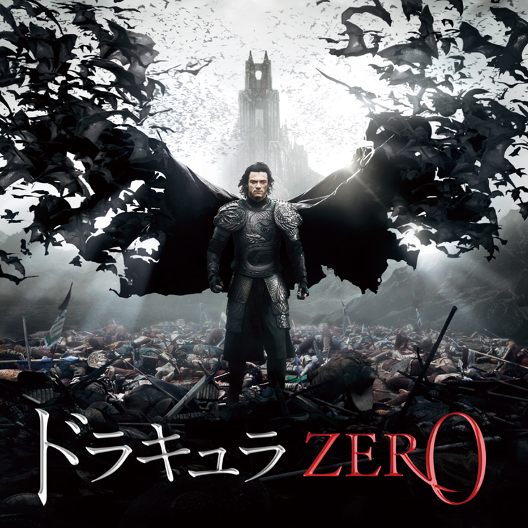 「ドラキュラZERO」 劇場パンフレット