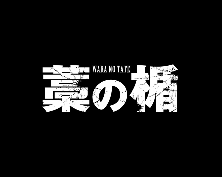 映画「藁の楯」ロゴ
