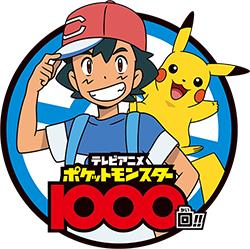 テレビアニメ ポケットモンスター 放送1000回記念ロゴ