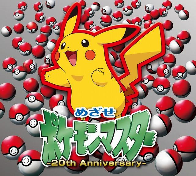 めざせ ポケモンマスター -20th Anniversary-