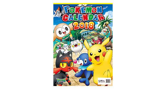 ポケモンカレンダー2018