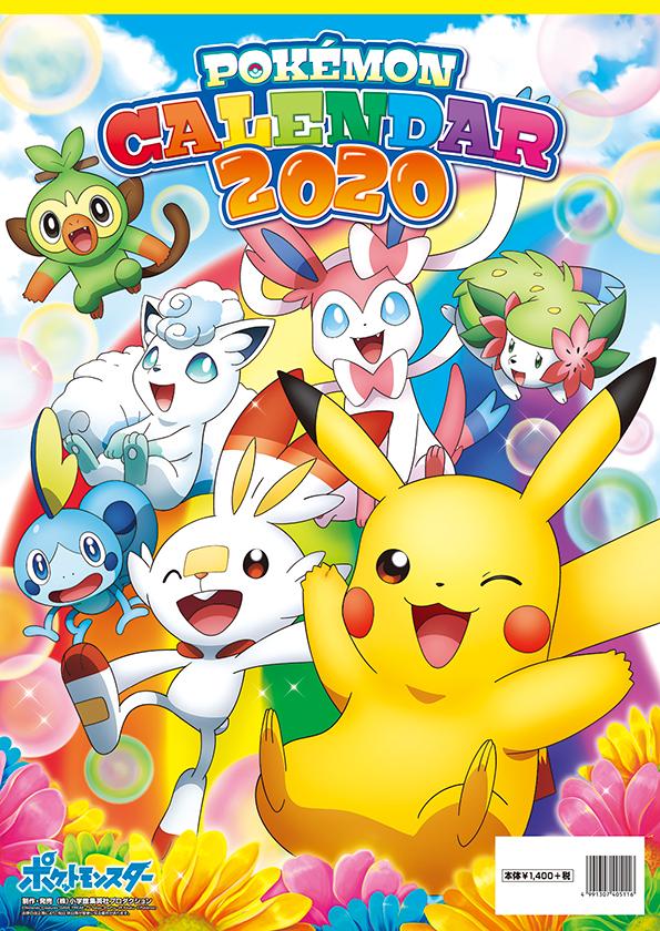 ポケモンカレンダー2020