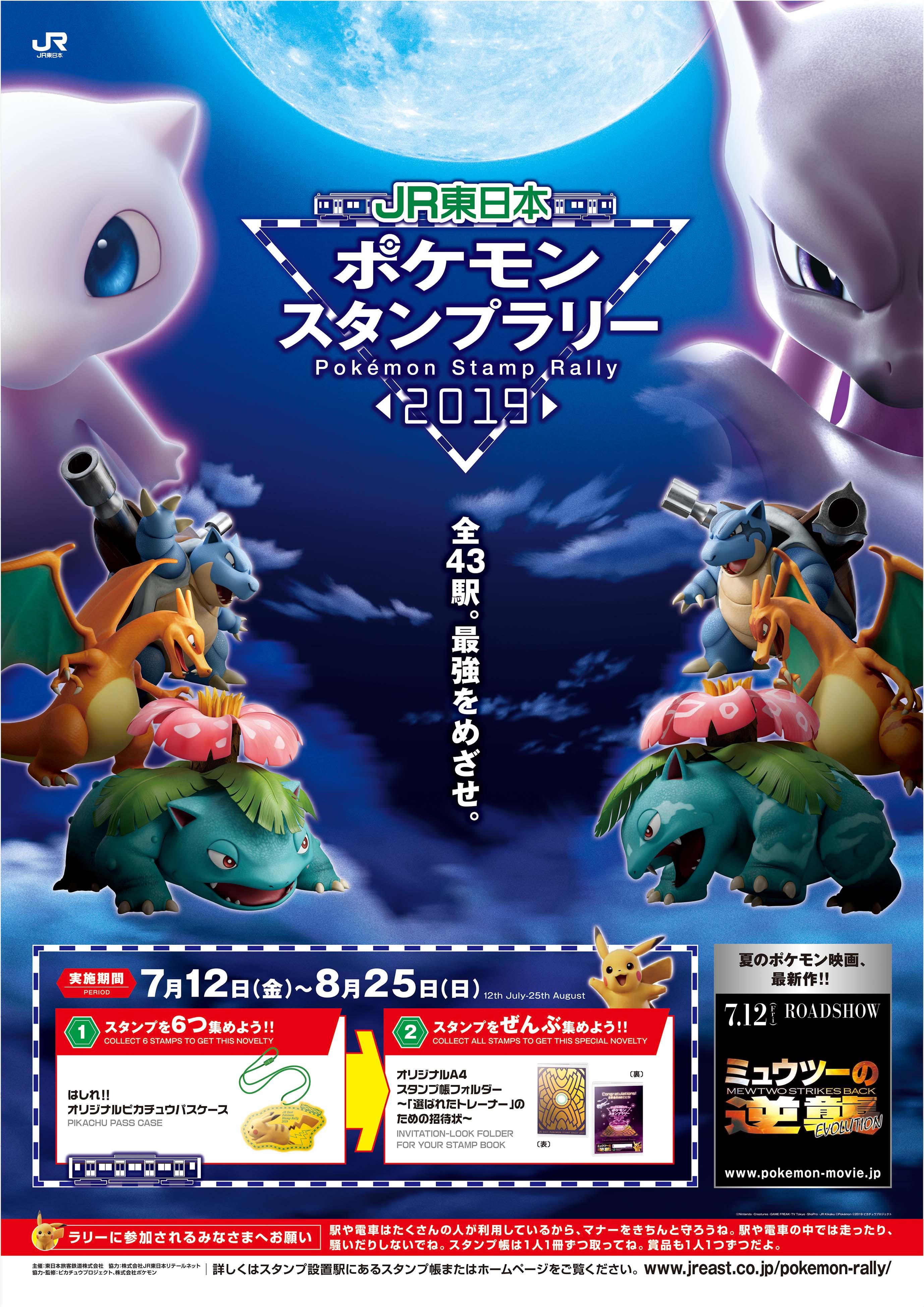 JR東日本ポケモンスタンプラリー2019 ビジュアル
