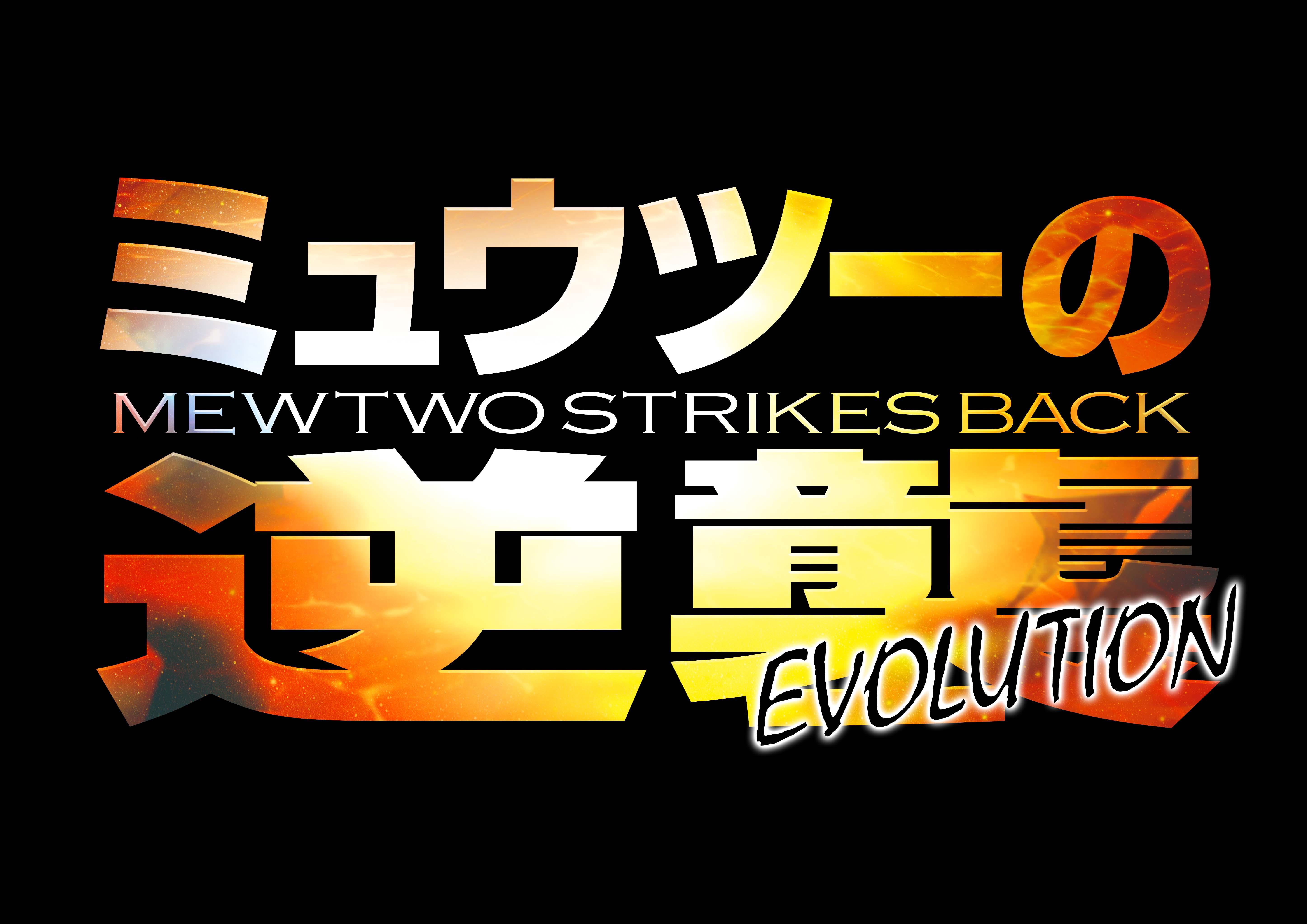 ミュウツーの逆襲 EVOLUTION ロゴ