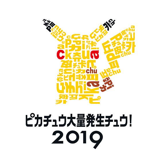 「ピカチュウ大量発生チュウ!」2019 ロゴ